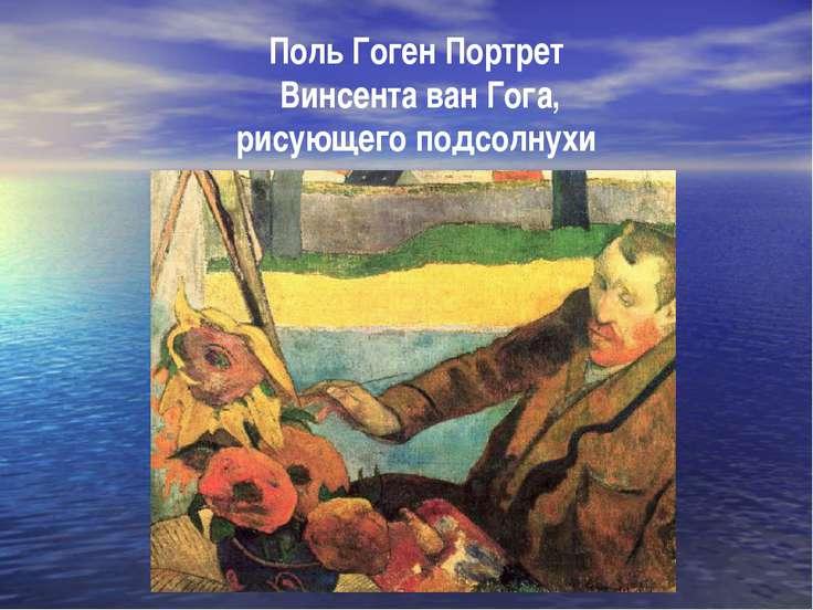 Поль Гоген Портрет Винсента ван Гога, рисующего подсолнухи