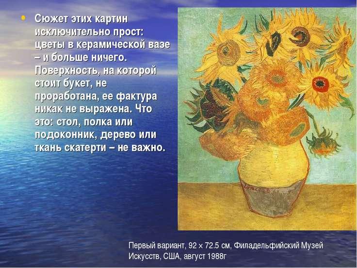 Сюжет этих картин исключительно прост: цветы в керамической вазе – и больше н...
