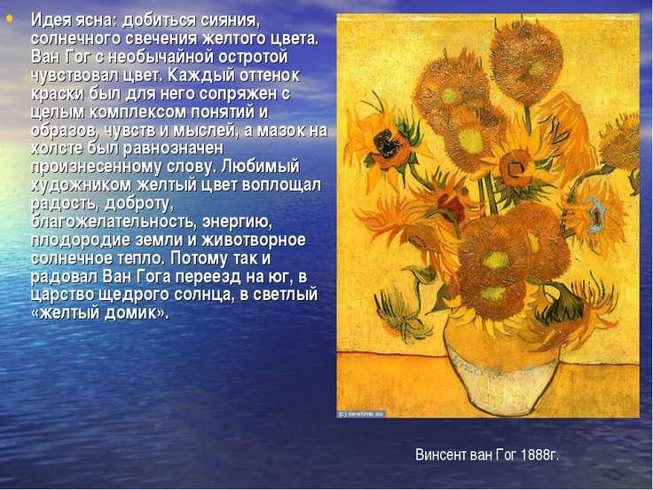 Идея ясна: добиться сияния, солнечного свечения желтого цвета. Ван Гог с необ...