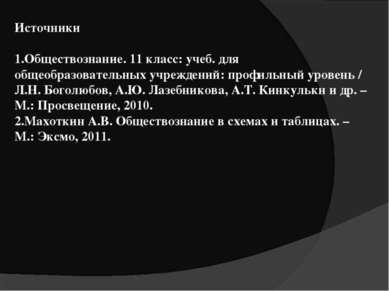 Источники Обществознание. 11 класс: учеб. для общеобразовательных учреждений:...