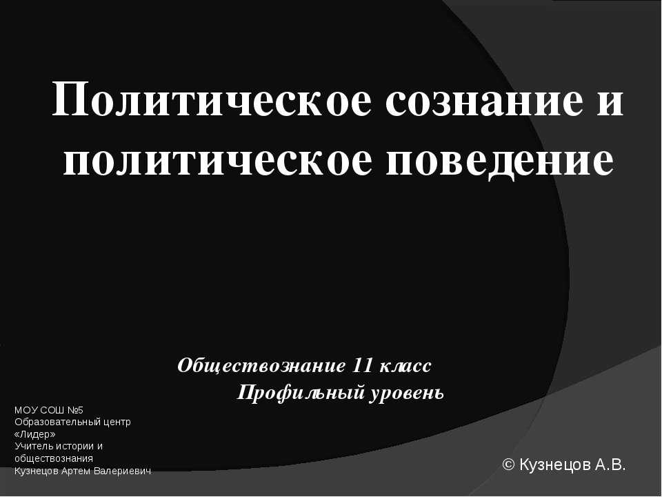 Политическое сознание и политическое поведение Обществознание 11 класс Профил...
