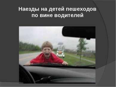 Наезды на детей пешеходов по вине водителей