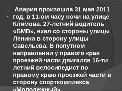 . Авария произошла 31 мая 2011 год, в 11-ом часу ночи на улице Климова. 27-ле...