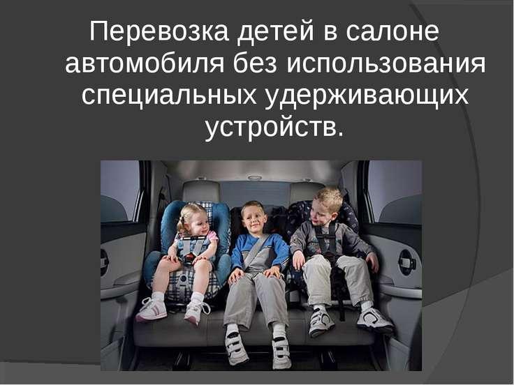 Перевозка детей в салоне автомобиля без использования специальных удерживающи...