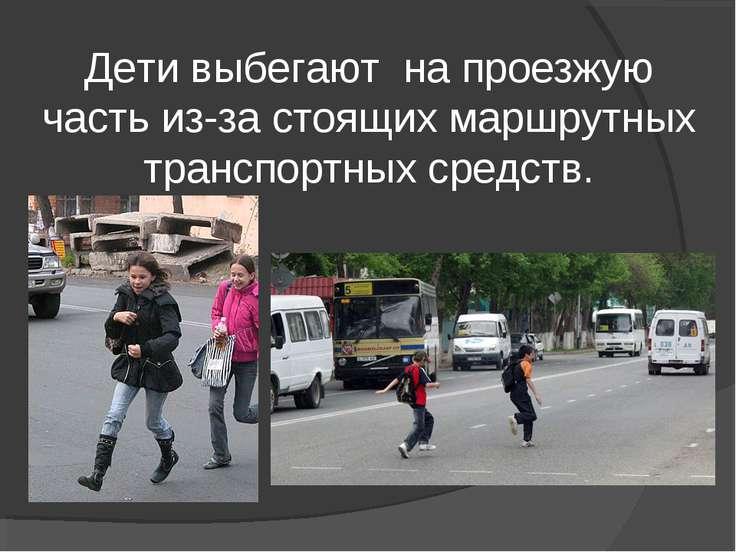 Дети выбегают на проезжую часть из-за стоящих маршрутных транспортных средств.