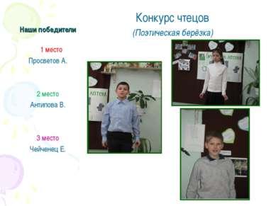 Наши победители Конкурс чтецов (Поэтическая берёзка) 1 место Просветов А. 2 м...