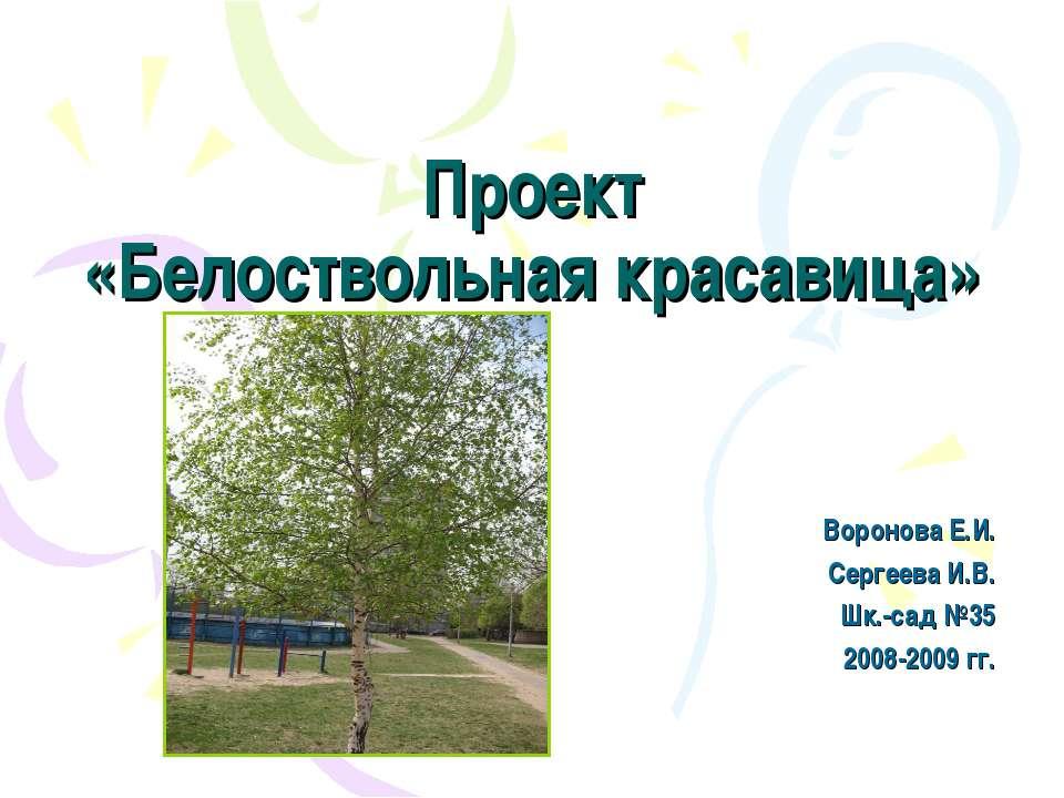 Проект «Белоствольная красавица» Воронова Е.И. Сергеева И.В. Шк.-сад №35 2008...