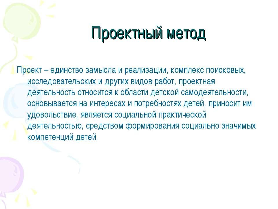 Проектный метод Проект – единство замысла и реализации, комплекс поисковых, и...