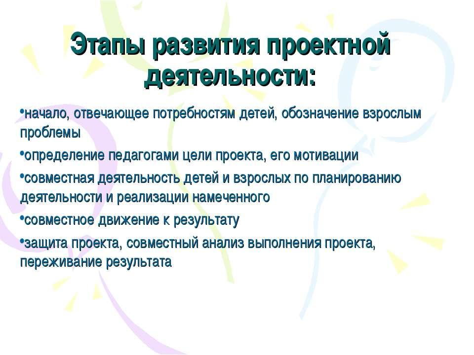 Этапы развития проектной деятельности: начало, отвечающее потребностям детей,...