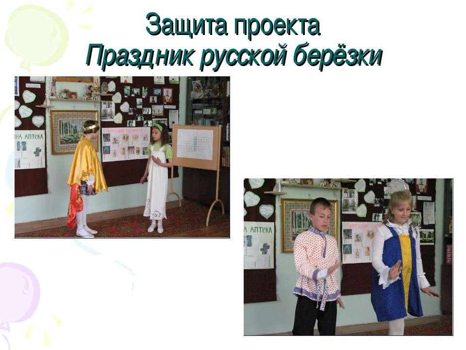 Защита проекта Праздник русской берёзки