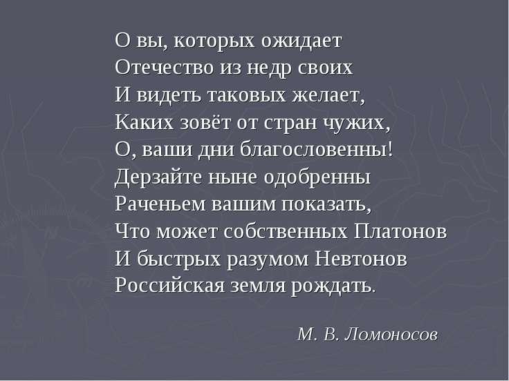 О вы, которых ожидает Отечество из недр своих И видеть таковых желает, Каких ...