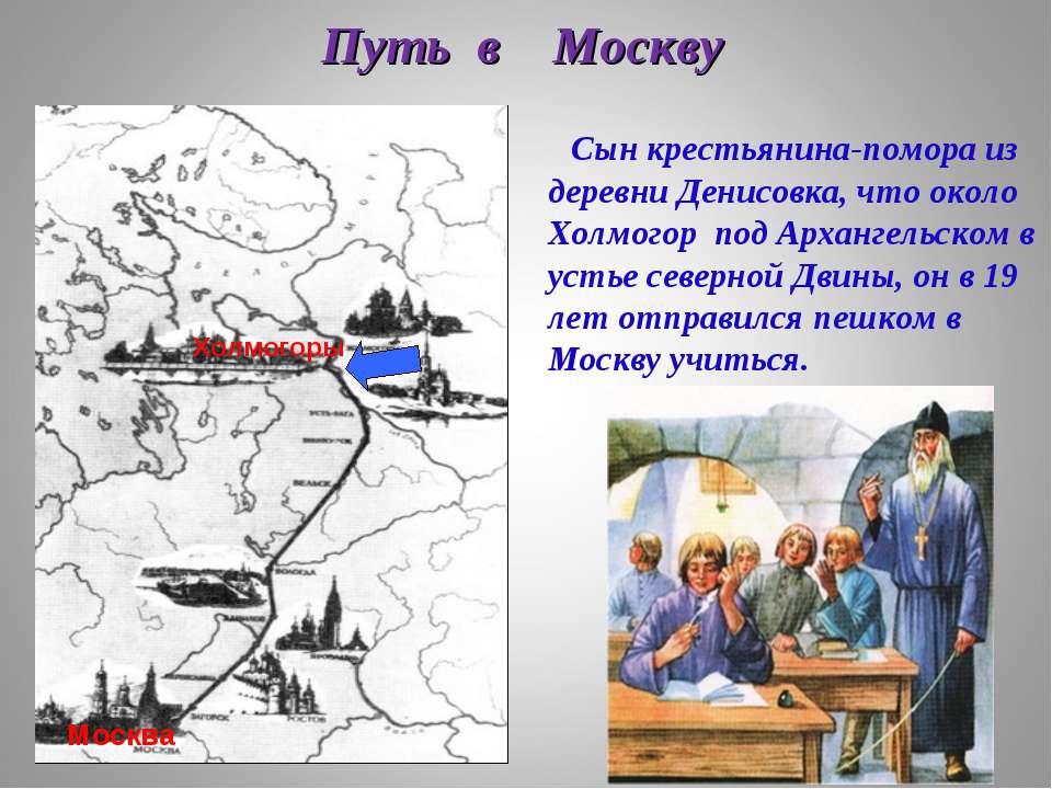 Путь в Москву Холмогоры Москва Сын крестьянина-помора из деревни Денисовка, ч...