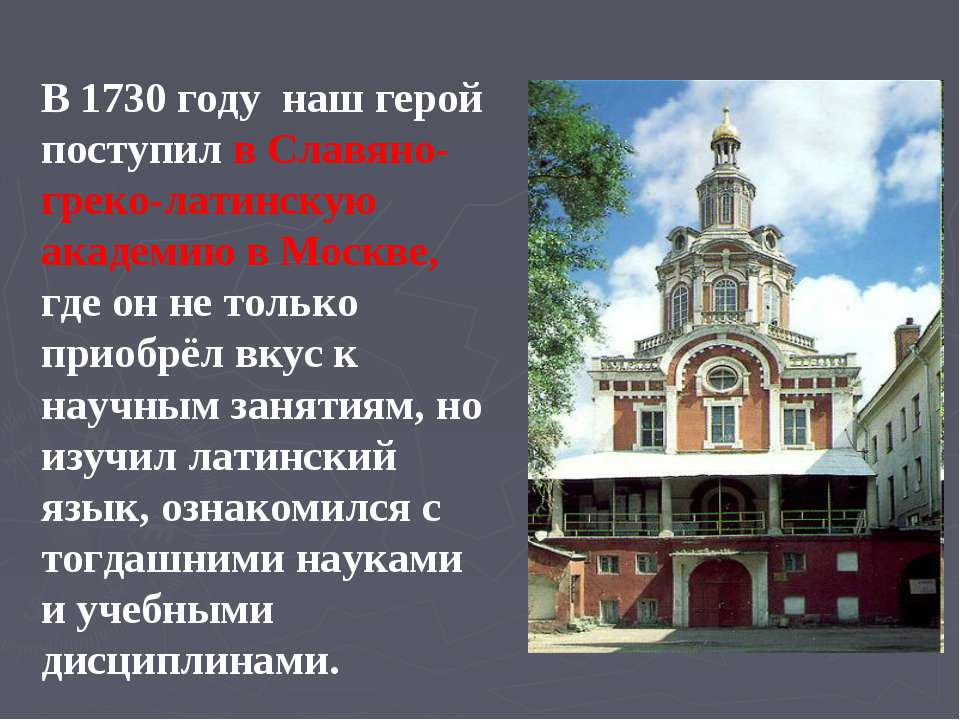 В 1730 году наш герой поступил в Славяно-греко-латинскую академию в Москве, г...