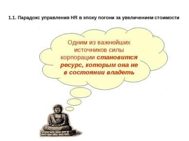 1.1. Парадокс управления HR в эпоху погони за увеличением стоимости Одним из ...