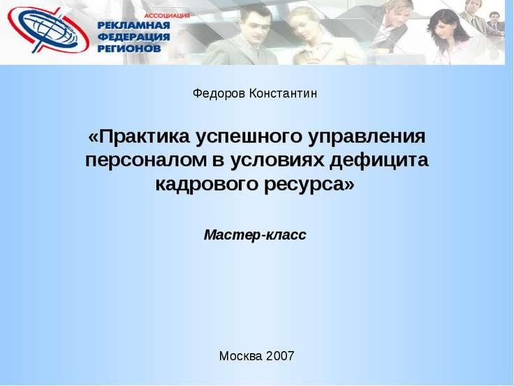 «Практика успешного управления персоналом в условиях дефицита кадрового ресур...