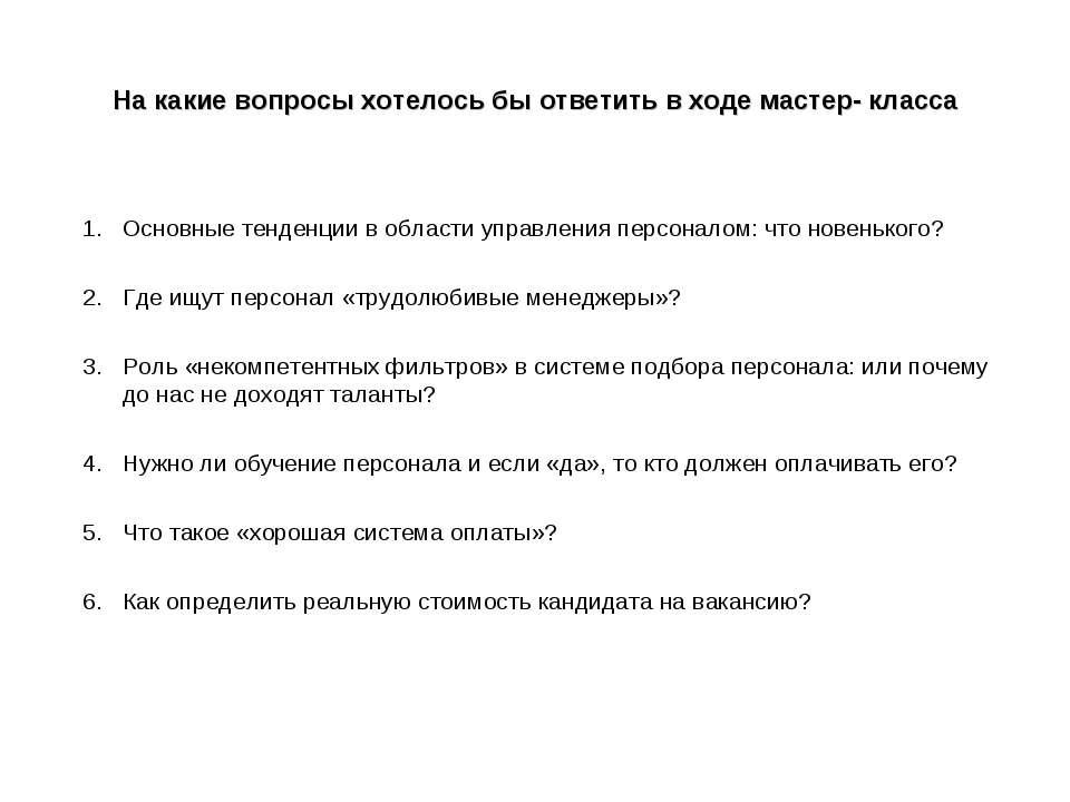 На какие вопросы хотелось бы ответить в ходе мастер- класса Основные тенденци...