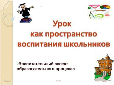 Воспитательный аспект образовательного процесса * * НПК НПК