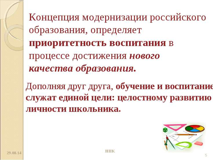 Концепция модернизации российского образования, определяет приоритетность вос...