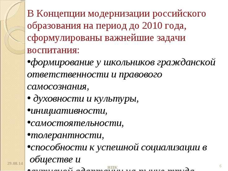 В Концепции модернизации российского образования на период до 2010 года, сфор...