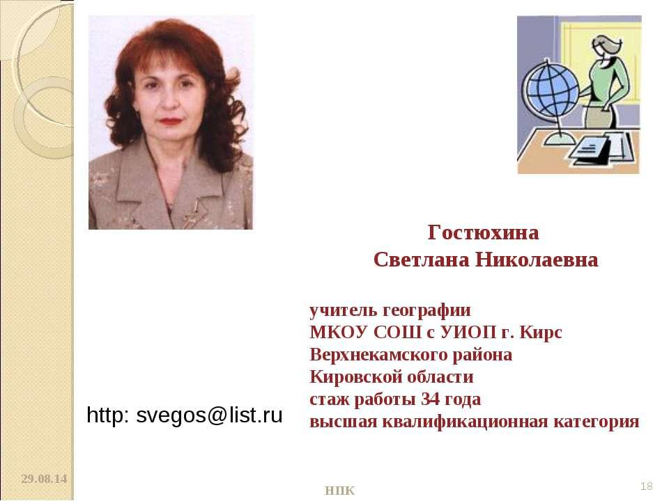 Гостюхина Светлана Николаевна учитель географии МКОУ СОШ с УИОП г. Кирс Верхн...