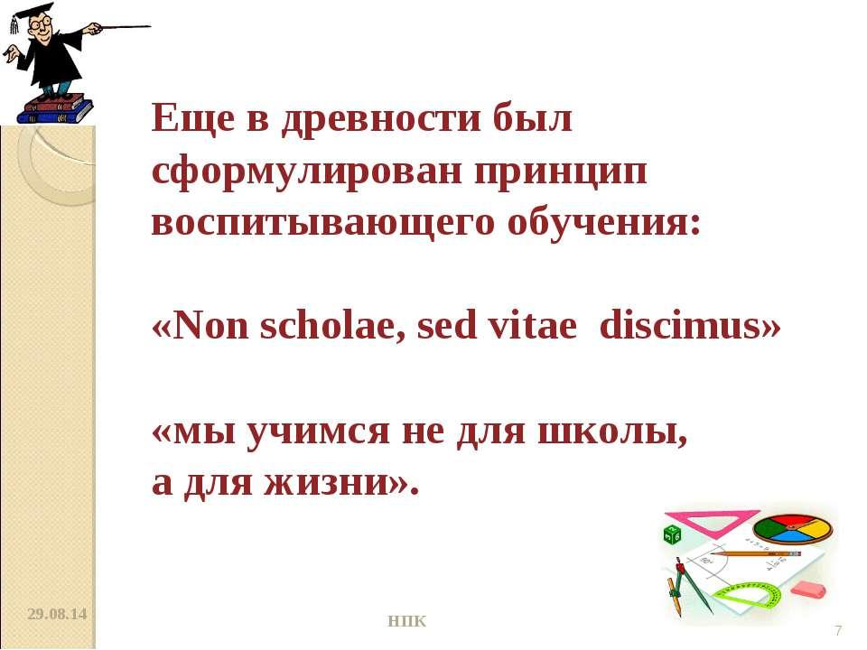 Еще в древности был сформулирован принцип воспитывающего обучения: «Non schol...
