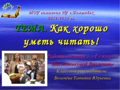 МОУ гимназия №7 г.Балтийск 2012-2013 гг. ТЕМА. Как хорошо уметь читать! Работ...