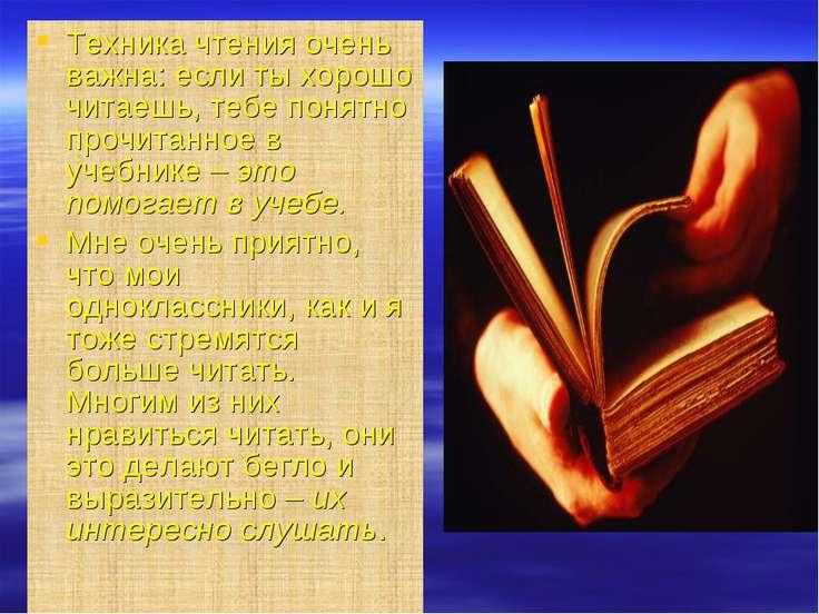 Техника чтения очень важна: если ты хорошо читаешь, тебе понятно прочитанное ...