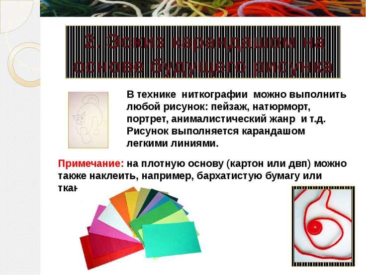 2. Эскиз карандашом на основе будущего рисунка В технике ниткографии можно вы...