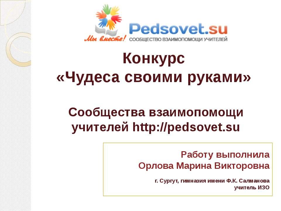 Работу выполнила Орлова Марина Викторовна г. Сургут, гимназия имени Ф.К. Салм...
