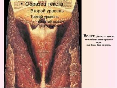 Велес (Волос) — один из величайших богов древнего мира, сын Рода, брат Сварога.