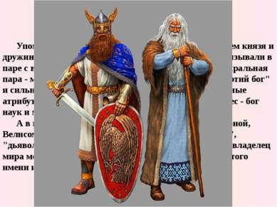 Упоминание Велеса рядом с Перуном - покровителем князя и дружины, не случайно...