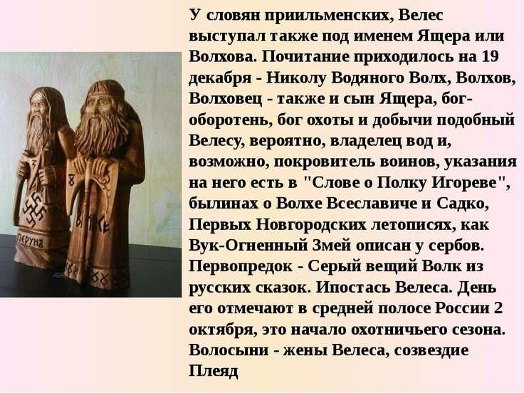 У словян приильменских, Велес выступал также под именем Ящера или Волхова. По...