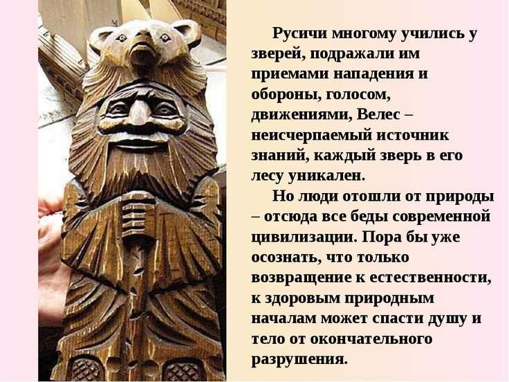 Русичи многому учились у зверей, подражали им приемами нападения и обороны, г...