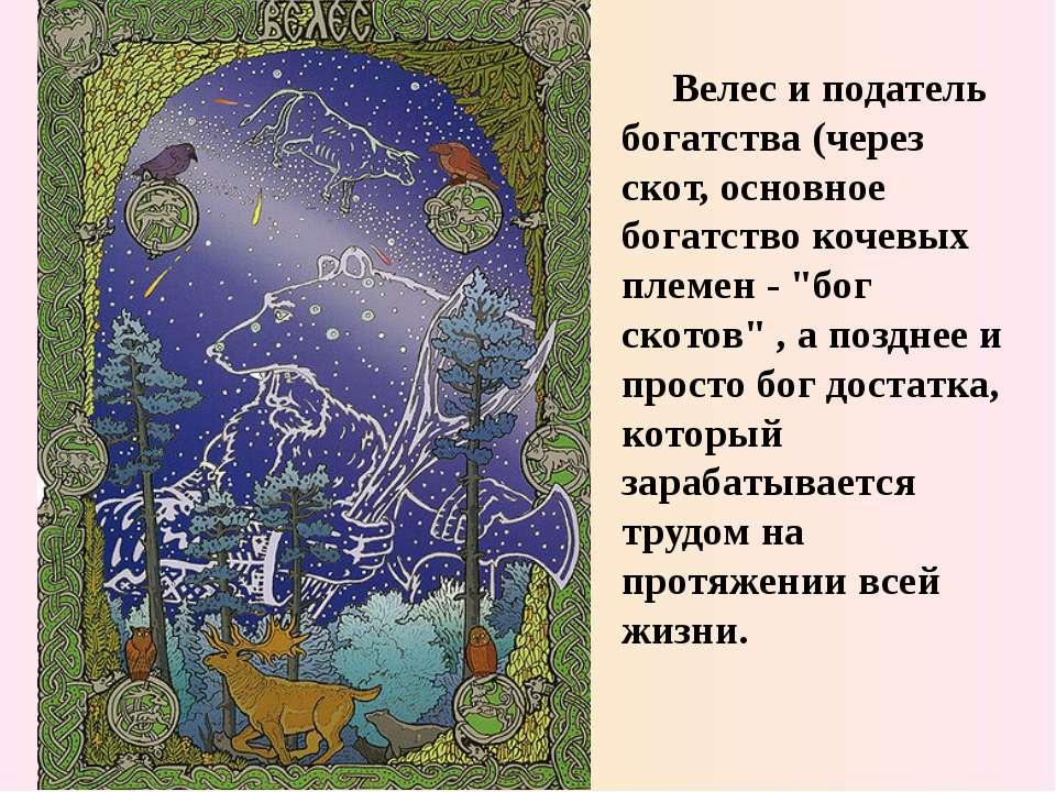 """Велес и податель богатства (через скот, основное богатство кочевых племен - """"..."""