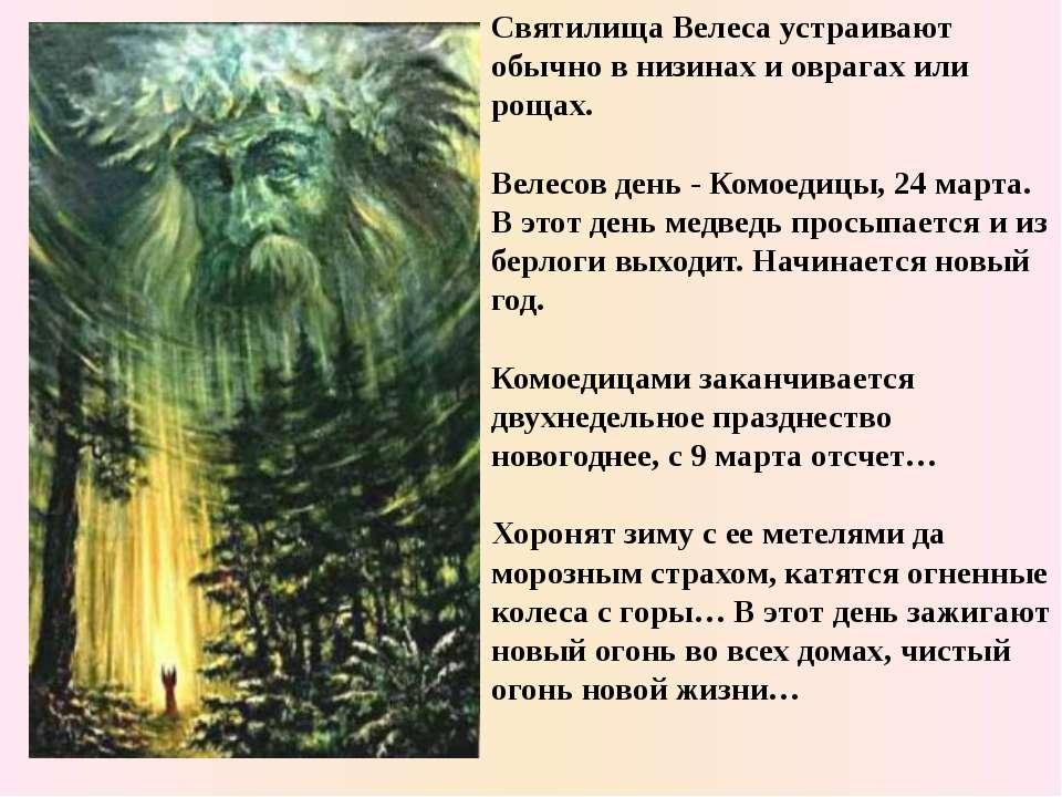 Святилища Велеса устраивают обычно в низинах и оврагах или рощах. Велесов ден...