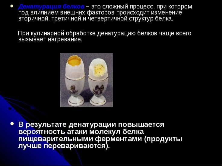 Денатурация белков – это сложный процесс, при котором под влиянием внешних фа...