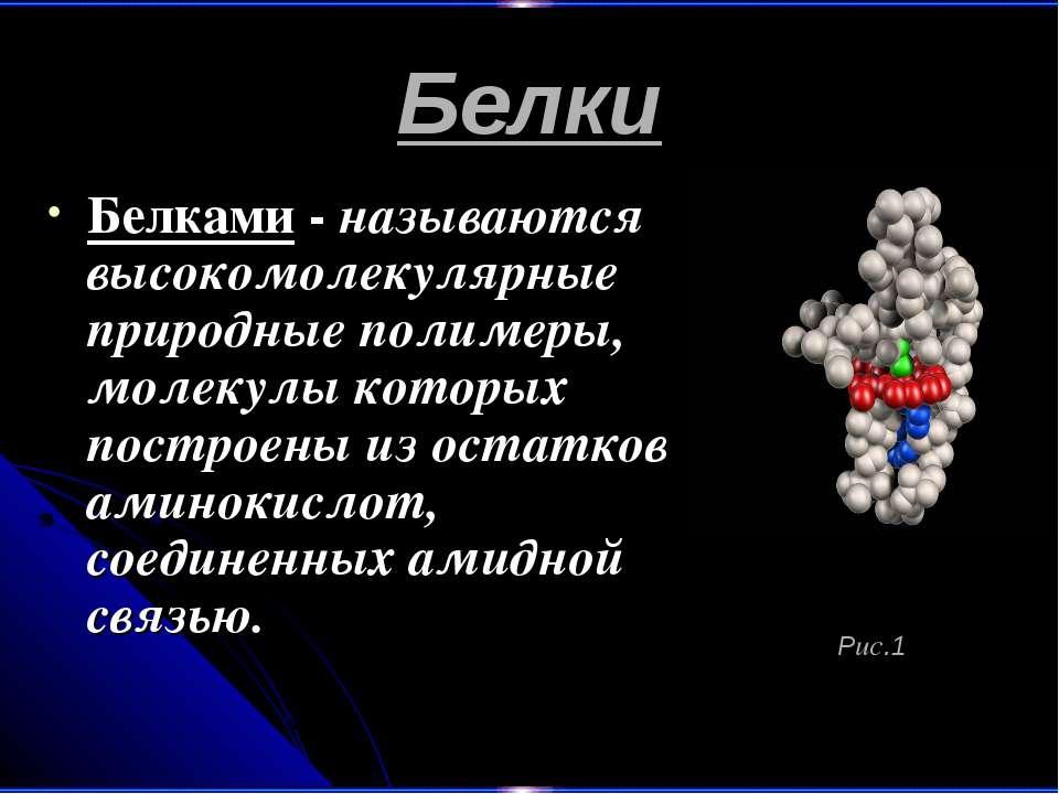 Белки Белками - называются высокомолекулярные природные полимеры, молекулы ко...