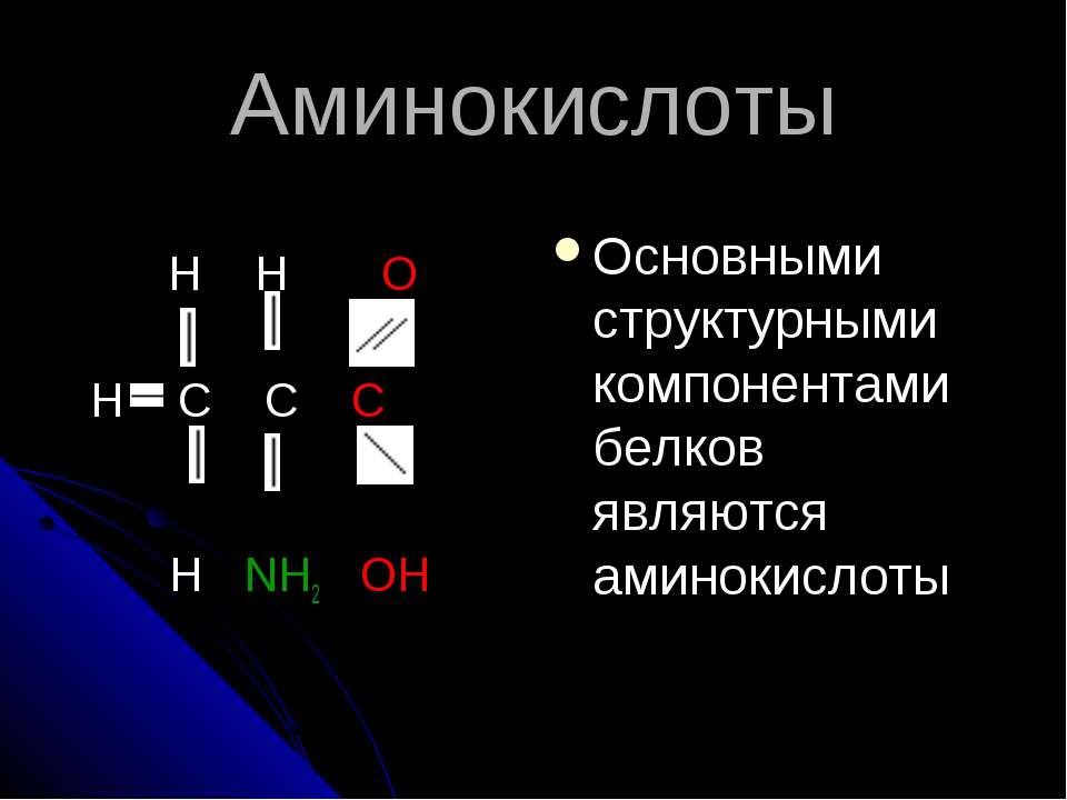 Аминокислоты Основными структурными компонентами белков являются аминокислоты...