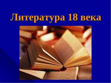 Литература 18 века