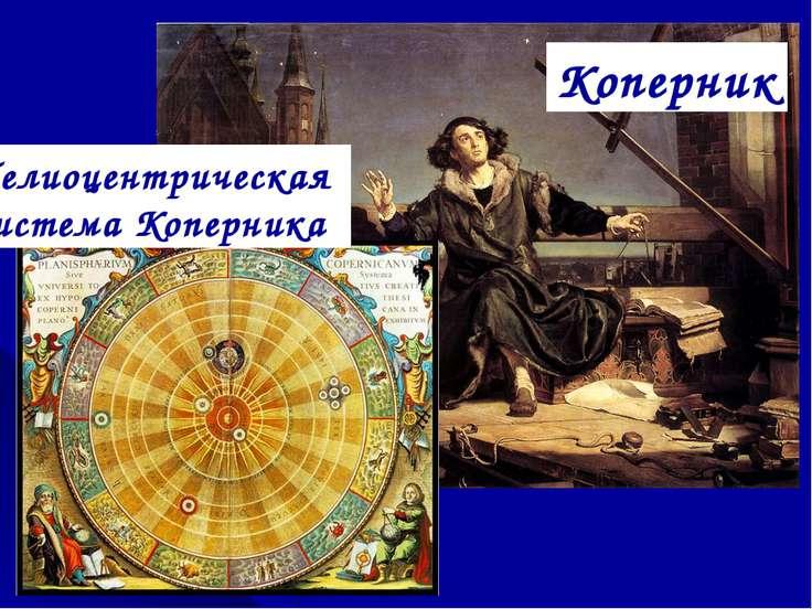 Гелиоцентрическая система Коперника Коперник