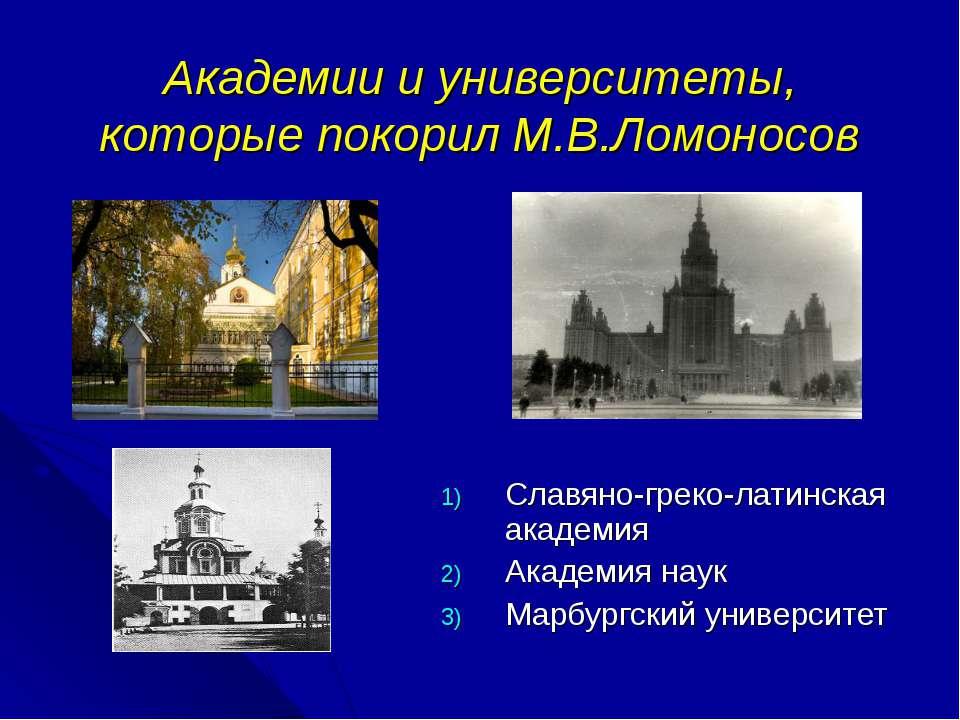 Академии и университеты, которые покорил М.В.Ломоносов Славяно-греко-латинска...