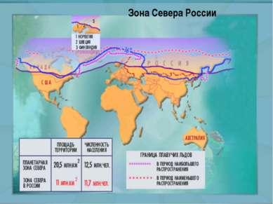 Зона Севера России