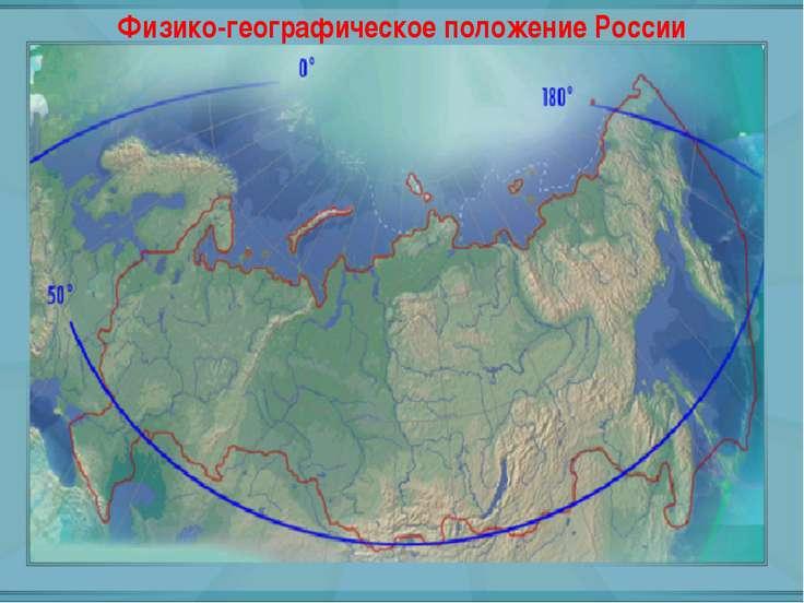 Физико-географическое положение России