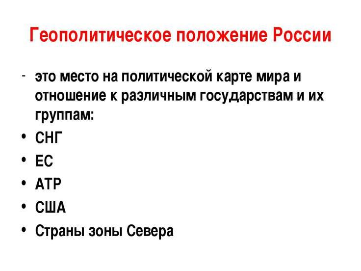 Геополитическое положение России это место на политической карте мира и отнош...