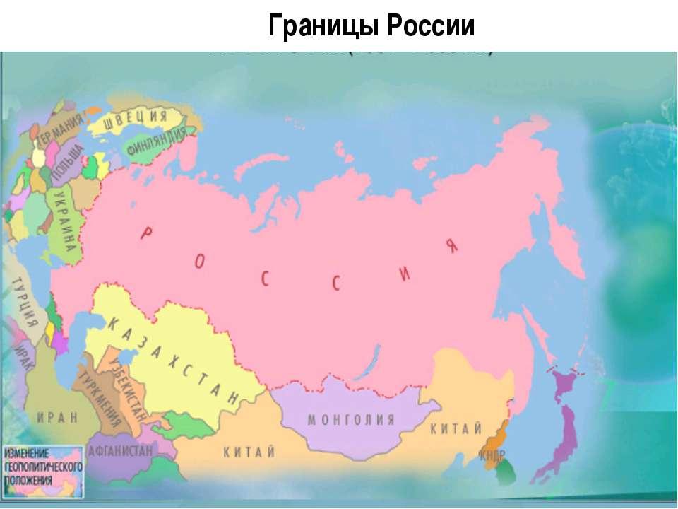 картинка соседей россии жадан, мой