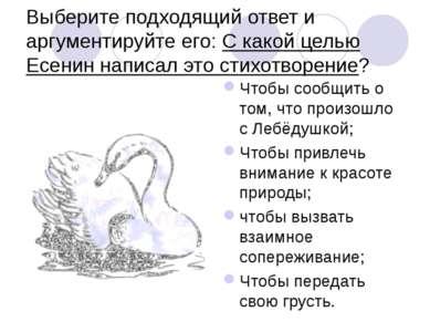Выберите подходящий ответ и аргументируйте его: С какой целью Есенин написал ...