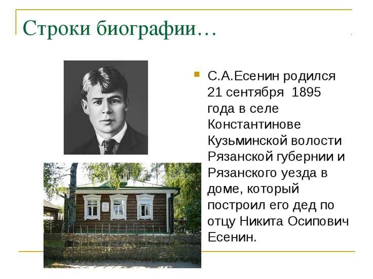 Строки биографии… С.А.Есенин родился 21 сентября 1895 года в селе Константино...