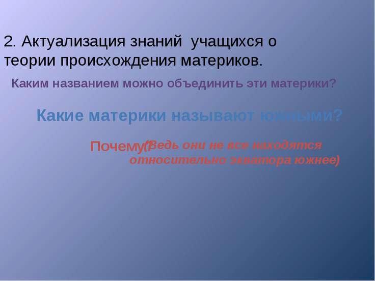 2. Актуализация знаний учащихся о теории происхождения материков. Каким назва...