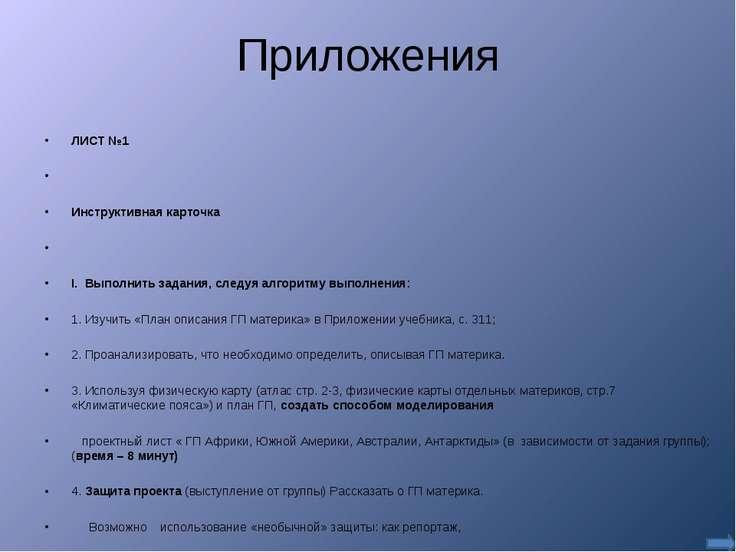 Приложения ЛИСТ №1 Инструктивная карточка I. Выполнить задания, следуя алгори...
