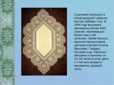 Строчевой промысел в Нижегородской губернии быстро набирал силу. В 1894 году ...